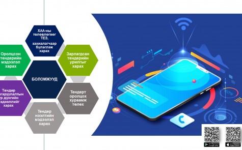 Худалдан авах ажиллагааны цахим системийн гар утасны хувилбар шинэчлэгдлээ