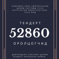 52 МЯНГА ГАРУЙ АЖ АХУЙН НЭГЖ ЦАХИМ ТЕНДЕР ШАЛГАРУУЛАЛТАД ОРОЛЦЖЭЭ